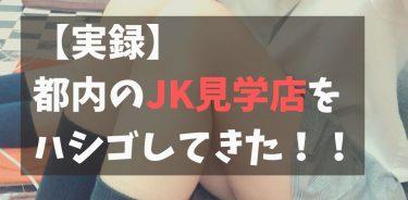 東京のJK見学店をハシゴ!感染リスクゼロで楽しむJKパンチラの世界を体験