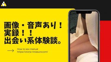 【出会い系体験】セフレ掲示板で会った21歳女子大生とのお泊りセックス【画像・音声付】