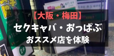 大阪梅田のセクキャバタウンに潜入!おススメおっぱぶ店「堂山女学院」で癒されてきた