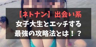 【出会い系】ネトナンで女子大生(JD)とエッチする5つの方法とは!
