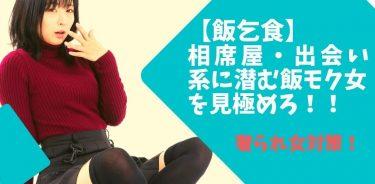 【飯乞食】相席屋・出会い系・マッチングアプリに潜む飯目女を見極める10の対策