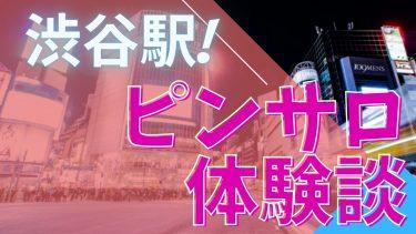 【2021年】渋谷駅で唯一のピンサロ「ドリームガール」を体験した評価!